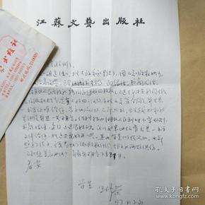 江苏凤凰文艺出版社总编辑汪修荣先生  信札1页 带封
