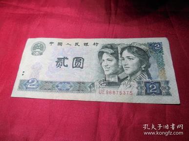 第四版人民币 902UE96875375 贰元一张 1990年2元 原票 包真品 纸钞币 钱币收藏
