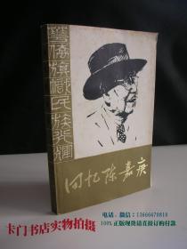 回忆陈嘉庚  【签名钤印本 见图】