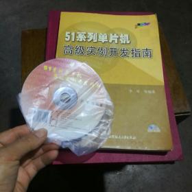 51系列单片机高级实例开发指南