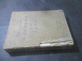 中国药用植物志(第1-3册)  民国28年