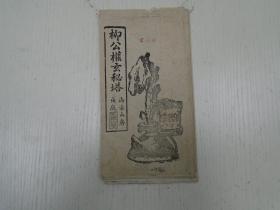 《柳公权玄秘塔》尚古山房出版