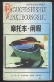 摩托车•闲暇 ——法国二十世纪文学丛书