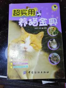 超实用养猫金典
