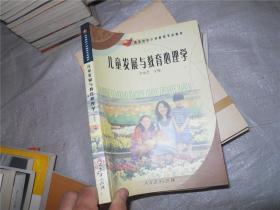 儿童发展与教育心理学
