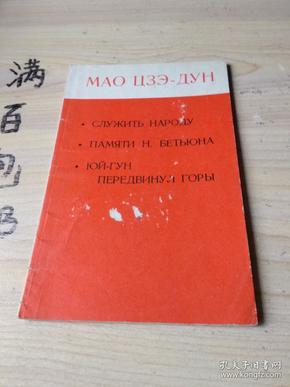 毛泽东为人民服务纪念白求恩愚公移山(俄文版)