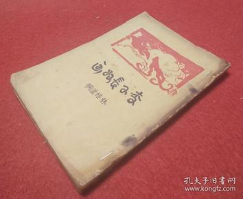 民国21年初版林培卢著《李子长好画》一册全,稀有书