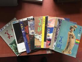 美术  1992年第1-10期(缺第8期9本合售)