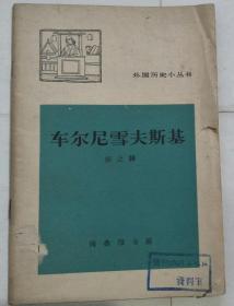 外國歷史小叢書:車爾尼雪夫斯基