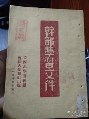 晋绥大众报社出版,晋西北学委会编《干部学习文件》一册