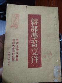 晋绥大众报社出版,赌博网:晋西北学委会编《干部学习文件》一册