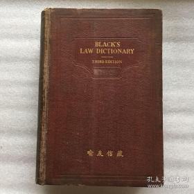 喻友信20世纪中国著名的图书馆学家藏书 Blacks law dictionary 布莱克法律词典 有藏书章