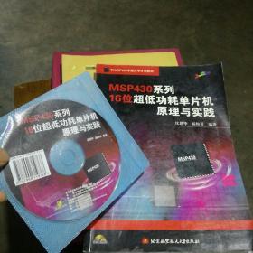 MSP430系列16位超低功耗单片机原理与实践