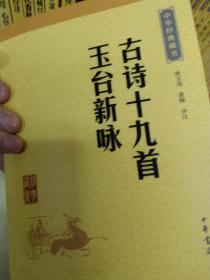 中华经典藏书:古诗十九首·玉台新咏(升级版)
