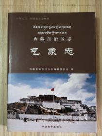 西藏自治区志  气象志