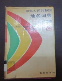 中华人民共和国地名词典.江苏省(馆藏)