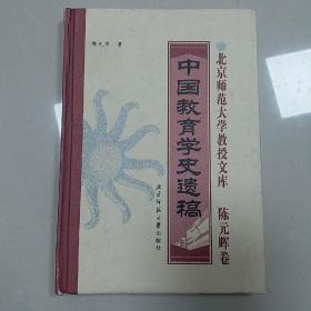 中国教育学史遗稿