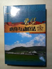 中国少数民族医药研究丛书:蒙医互动心身治疗方法
