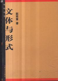鸡鸣丛书 文体与形式