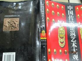 中国传统建筑艺术大观(泥塑卷)