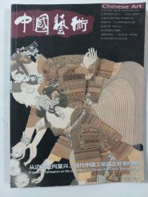 中国艺术2011年第2期