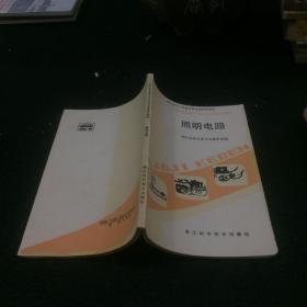 浙江省普通中学劳动技术课试用教材-照明电路