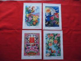 【花鸟,山水,动物】===八十年代年画缩样散页【14】张===32开.