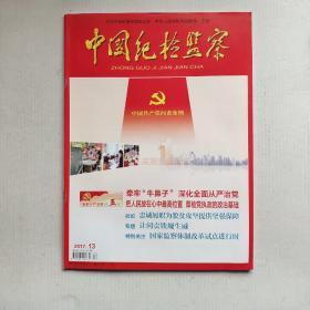 《中国纪检监察》(半月刊)2017年第13期(总第543期)7月4日出版
