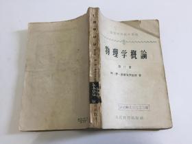 物理学概论第三册 (馆藏)