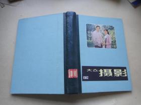 大众摄影1982年(1--12期少第3期 11期合售)
