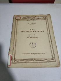 ДBE ЛPEЛЮДИИ И ФУГИ 两支序曲和赋格 格基克曲(外文)品相不好