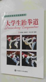 大学生跆拳道
