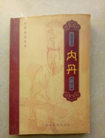 中国方术大全:内丹 (内页干净)