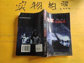 中国人民解放军征战纪实丛书・海军征战纪实