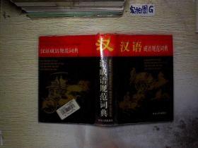 汉语成语规范词典【精】