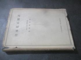 日本化石图谱(日文 昭和十九年版)冯景兰藏书