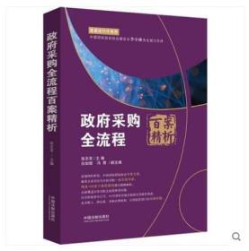 2019新书 政府采购全流程百案精析 张志军编著 中国法制出版社