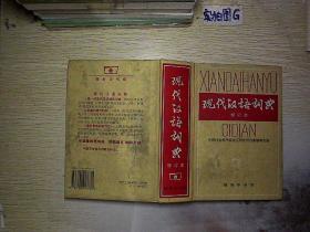 现代汉语词典(修订本).....