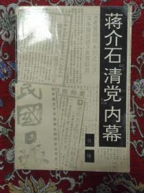 蒋介石清党内幕