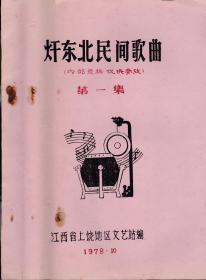 赣东北民间歌曲 第一集[1978年10月]