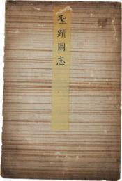 圣迹图志  津久井清影 折帖 铜板1870年