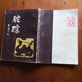 驼踪:书画篆刻家李驼公