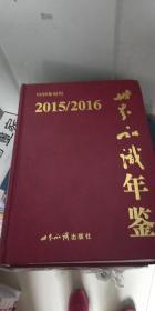 世界知识年鉴(2015-2016)(附光盘)(1936年创刊)