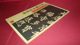 颜真卿多宝塔碑 传世碑帖精选(七)竖版书籍