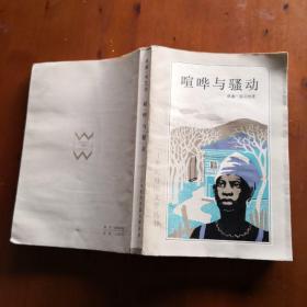 喧哗与骚动(版画封面本 二十世纪外国文学丛书 一版一印)