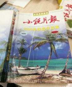 小说月报 2006年获奖作品集、