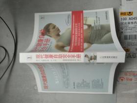 现代健康自助完全手册