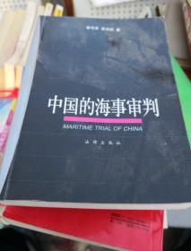 中國的海事審判