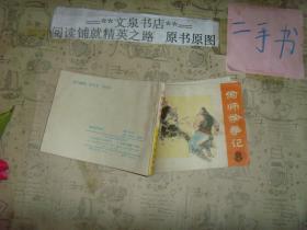 偷师学拳记 连环画》50630A品如图 内有锈渍 水印