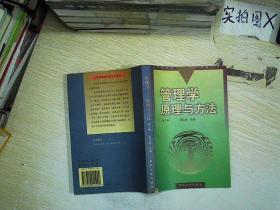 管理学 原理与方法 第二版   ,